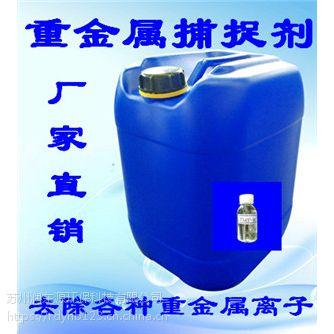 电镀厂专用重捕剂 苏州重金属捕捉剂tmt102 金属离子去除剂厂家
