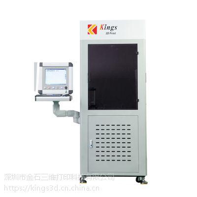 SLA3d打印机金石kings4503d打印机能做什么生意
