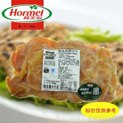 批发Hormel/荷美尔原味鸡肉切片1kg 汉堡三明鸡治胸肉 西餐原料