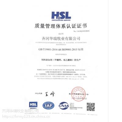 供应ISO9001国际质量管理体系认证的饲料级甲酸钙