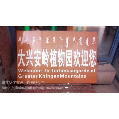 大庆市制作景区交通标志牌的价格