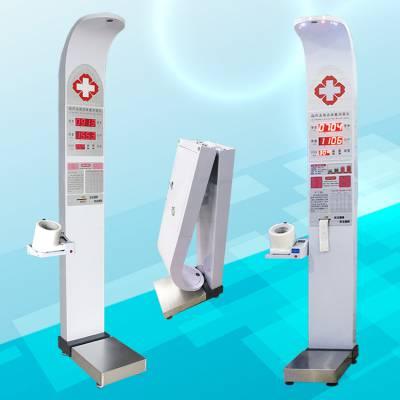 机身折叠身高体重血压体检机
