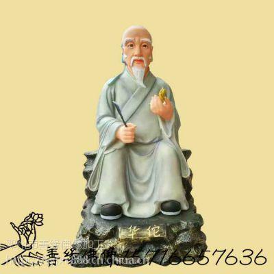 家供药王菩萨·扁鹊·华佗神像树脂玻璃钢河南佛像厂批发