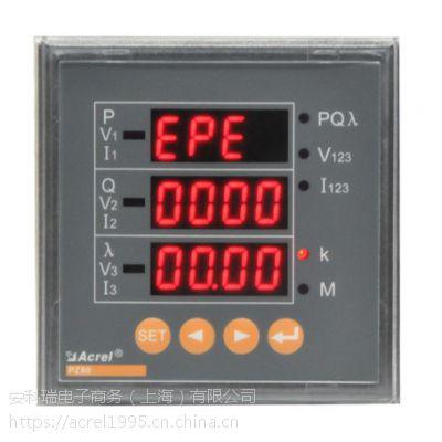 可编程多功能仪表安科瑞PZ80-E4