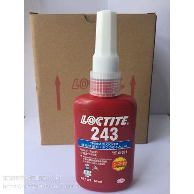 原装 乐泰243胶水 Loctite243厌氧胶 螺栓紧固剂 螺丝螺纹密封胶