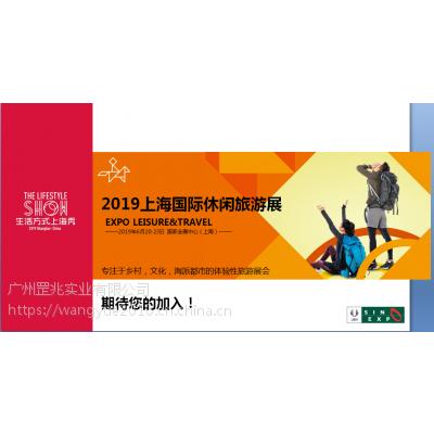 2019第十三届上海时尚运动展/户外运动服装展览会