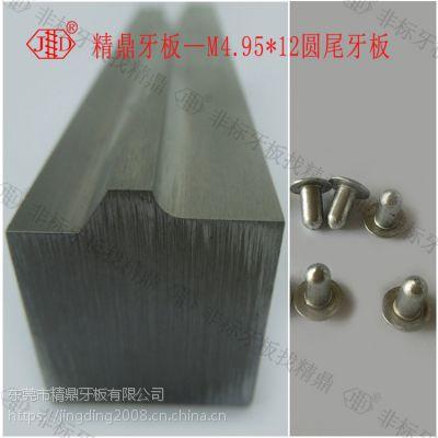 精鼎牙板供应DC53材质圆尾搓牙板 螺丝模具厂家直售