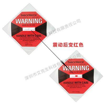震动变红shockwatch防震标签八角形防碰撞贴