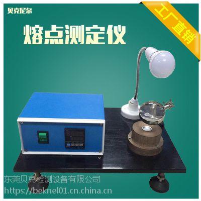 塑料颗粒全自动熔点测定仪 东莞厂家现货供应
