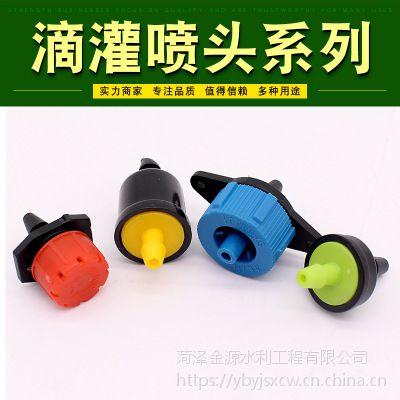 厂家直销 家庭可调式滴灌系列滴头 公共绿地地插式流量可调滴头