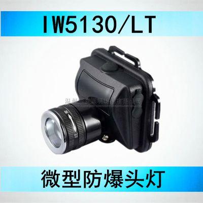 矿用防爆灯IW5130_LED强光防爆头灯/海洋王充电头灯