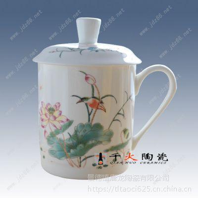 陶瓷茶杯定制 陶瓷会议杯 聚会纪念礼品定制