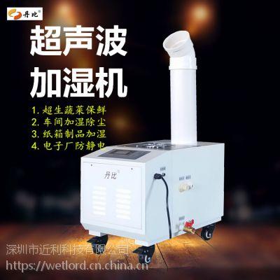 丹比UH-03 SMT线路板车间工业加湿器 雾化加湿机 空气增湿设备 深圳东莞惠州送货上门