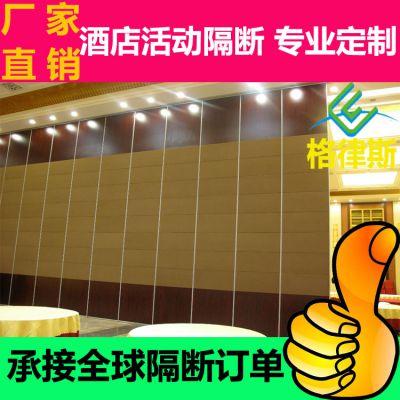 供应东莞酒店活动隔断-餐厅活动隔断-会议室活动屏风