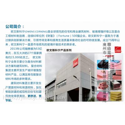 OWENSCORNING欧文斯科宁广州分公司HVAC风管保温玻璃棉毡32k25mmF40批发