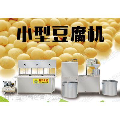 大型商用豆腐机 吉林豆腐机厂家 机器生产视频