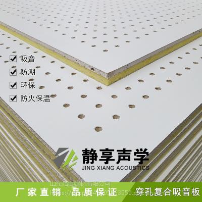 穿孔复合板 岩棉板 天花板 隔墙吊顶 机房专用