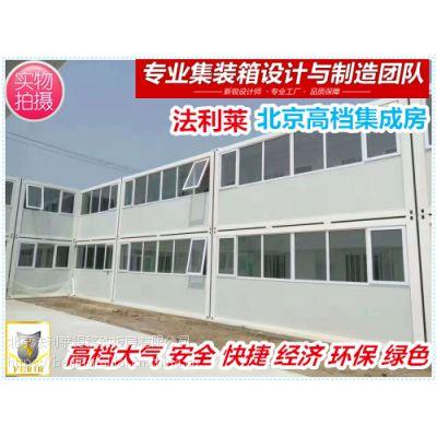 北京顺义村我想租用集装箱活动房