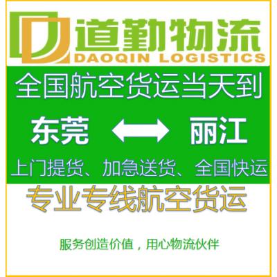 东莞到丽江航空运输怎么收费-航空快递多久到