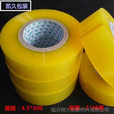 封箱胶带4.5*300大胶带快递打包带 透明胶带厂家 包装材料