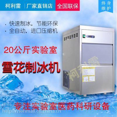 20公斤雪花机制冰机柯利雷商用大型奶茶店全自动颗粒冰机料理店碎冰机