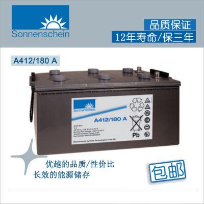 德国阳光蓄电池A412/180A/12V180AH报价
