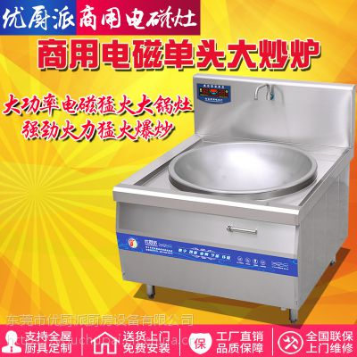 优厨派商用电炒锅80大锅灶厂家商用380V电炒炉价格商用电炒炉大锅炉