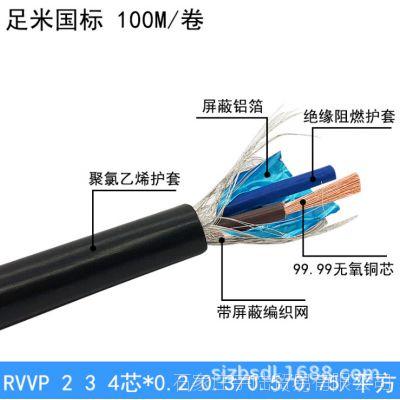 生产 NH-VV-B防火电缆 宝上电线电缆 敷设在室内、隧道 欢迎来电