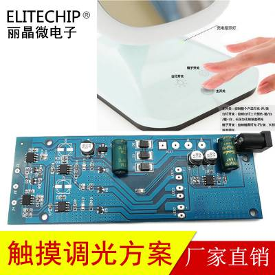 led台灯化妆镜线路板,镜子灯PCBA,触摸调光控制板方案-深圳市丽晶微电子