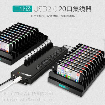 西普莱USB集线器20口HUB群控专用设备