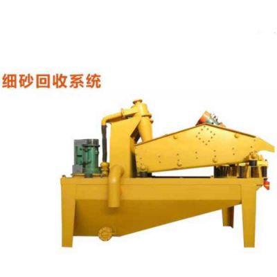 福建细沙回收机生产商