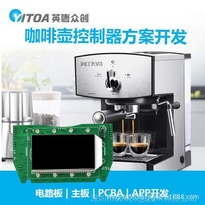 智能咖啡壶 家用公用咖啡壶方案开发 温度温控开关突跳式温控器