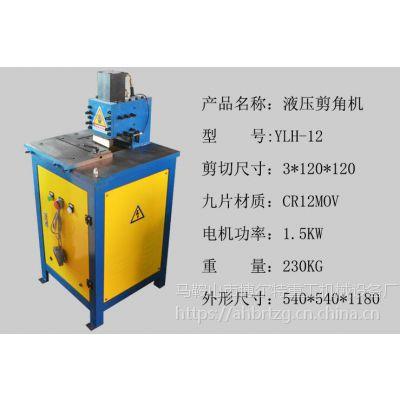现货供应小型液压剪角机 3*120直角机厂家
