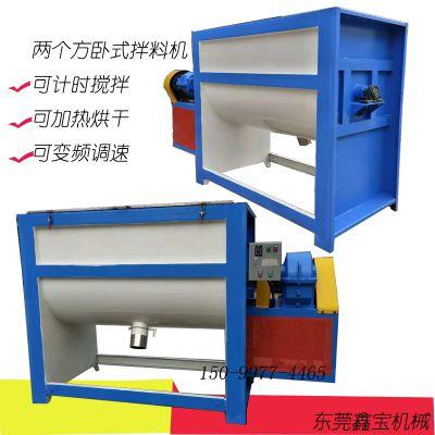 福建漳州大型色粉颜料搅拌机 鑫宝双螺带卧式搅拌机混合均匀快速