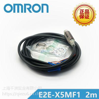 E2E-X5MF1 2m 光电式接近开关 欧姆龙/OMRON原装正品 千洲