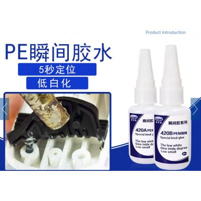 难粘硬塑料用什么胶水粘?来试试聚力PE塑料专用胶水