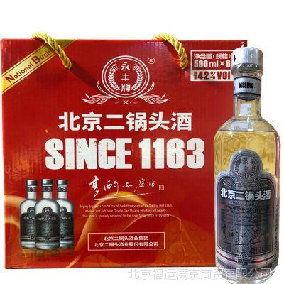 白酒 北京二锅头永丰牌清香型白酒500ML*6瓶整箱装42度 快递包邮