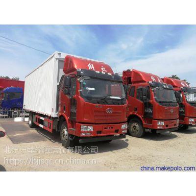 一汽解放J6L7.7米厢货车总代理1391017 8882