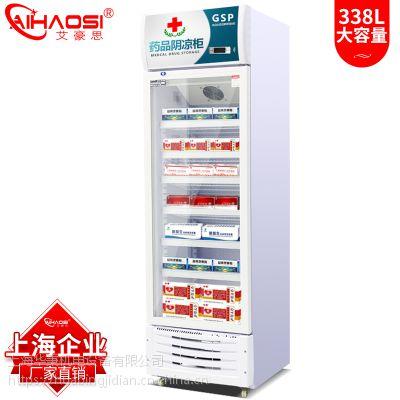 艾豪思药品阴凉柜GSP认证单门冷藏柜药房双门展示柜立式三门冰箱