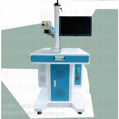 大民DMQJ001济南模具光纤激光打标机