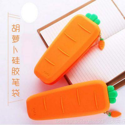 韩版一正文具可爱胡萝卜硅胶笔袋大容量笔盒学生办公学习文具袋