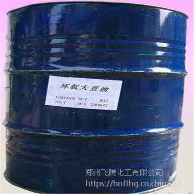 厂家直销齐鲁环氧大豆油 环保增塑剂 塑料 橡胶增塑剂 塑料稳定剂 现货供应