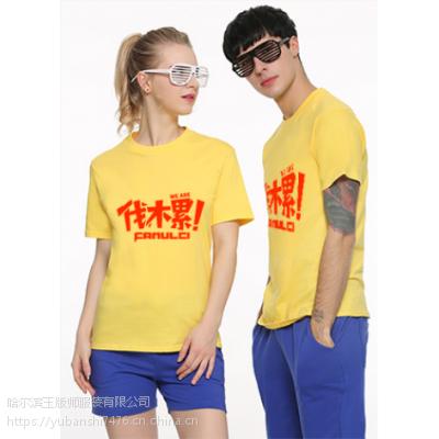 海拉尔T恤衫广告衫来图印制