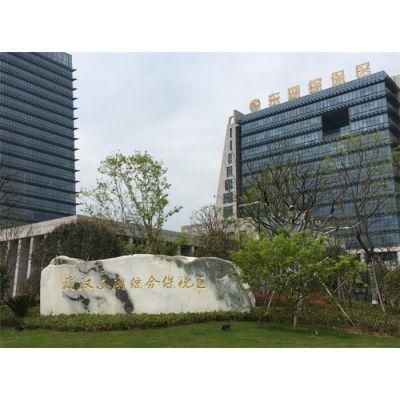 武汉园林石市场-20000平米景石基地-武汉园林石