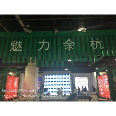 杭州浙屹展览展示有限公司集展台设计 展台搭建 展厅设计 展厅