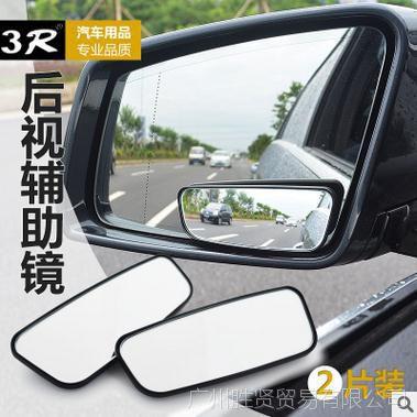 3r汽车后视镜长方形曲面加装镜小轿车倒车辅助镜可调角度新车装备