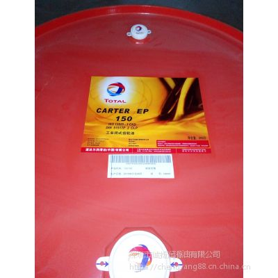 供应兰州道达尔EP150齿轮油