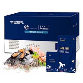 沈阳海鲜专卖店沈阳海鲜大礼包价格