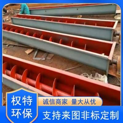 香港权特环保U型螺旋输送机生产专业快速