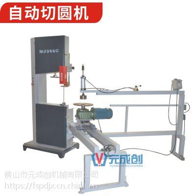 元成创切圆机 PVE圆板加工 电线盘生产设备 自动旋转锯切